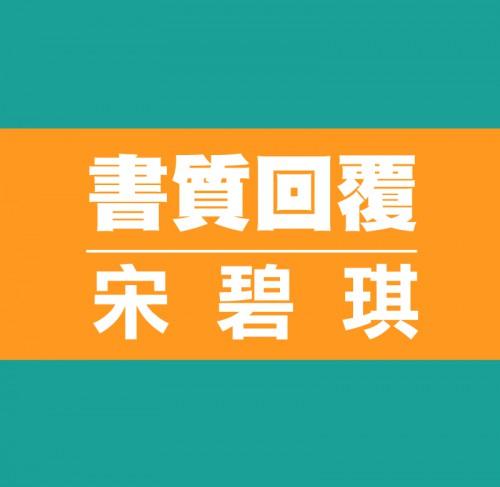 """【書質回覆】宋碧琪促交代""""反壟斷法""""立法進程 經濟局回覆需綜合評估"""