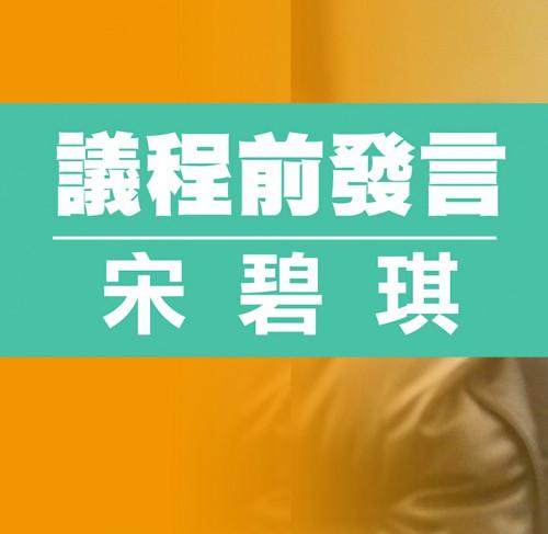 【議程前發言】宋碧琪促再出台措施支援中小企業發展